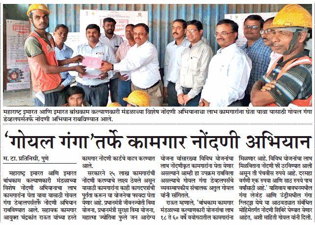 Labour Registration by CREDAI-Pune Metro Members
